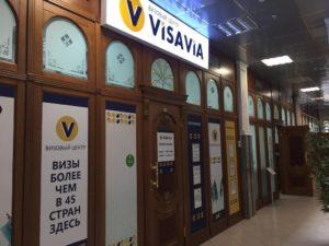 Отзывы о франшизе VISAVIA